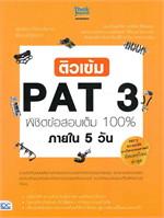 ติวเข้ม PAT 3 พิชิตข้อสอบเต็ม 100% ภายใน 5 วัน